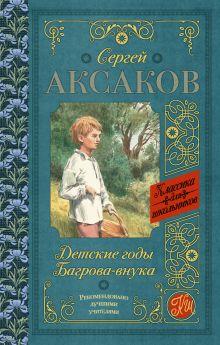 Аксаков С.Т. - Детские годы Багрова-внука обложка книги