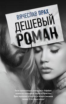 Прах В. - Дешевый роман обложка книги
