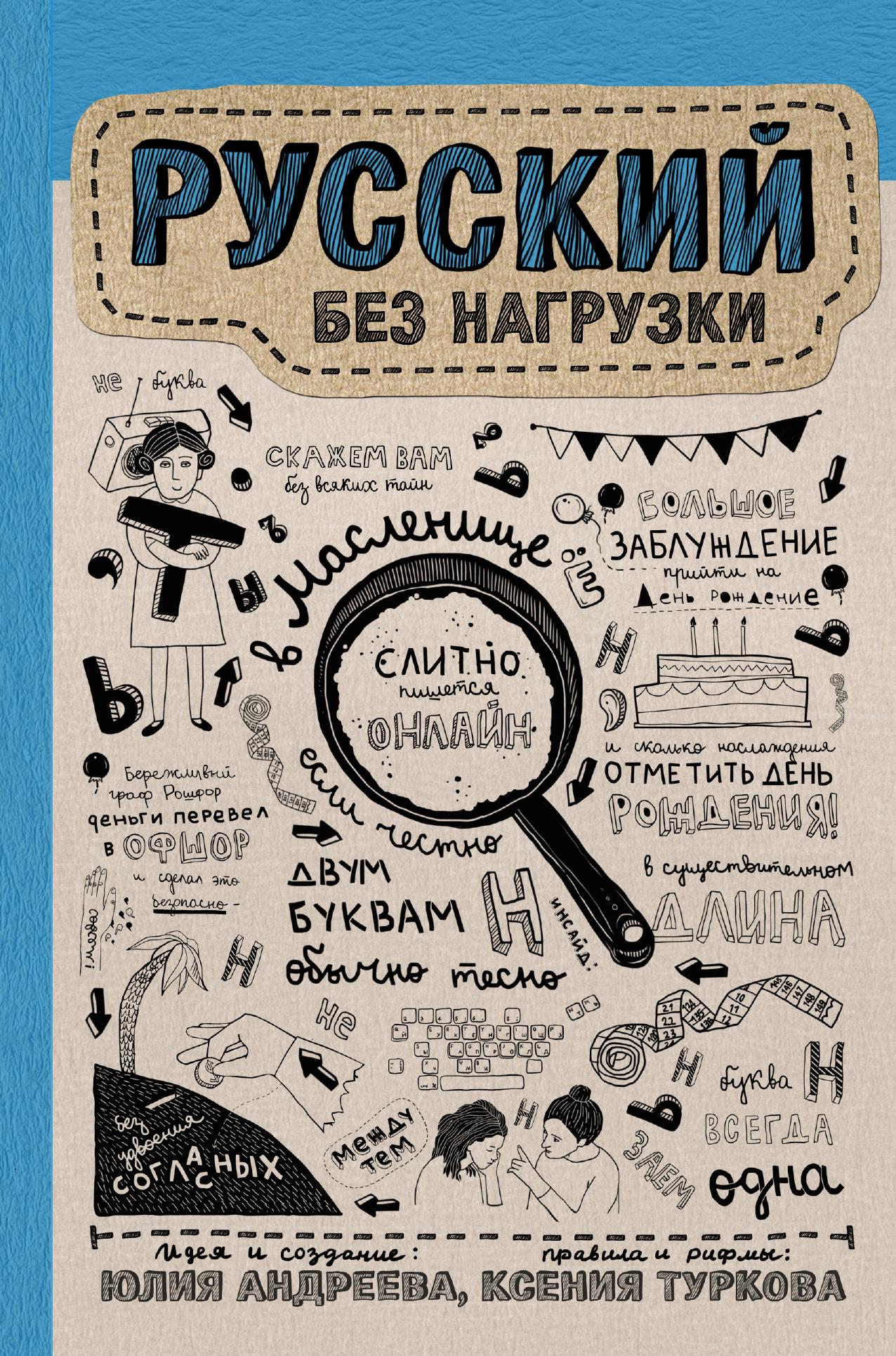 Русский без нагрузки ( Андреева Ю.И., Туркова К.Д.  )