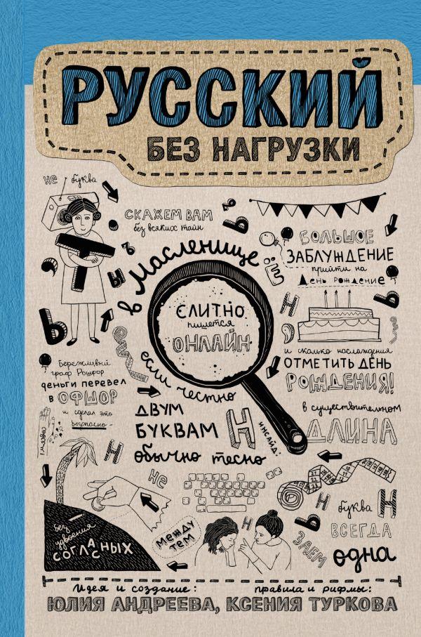 Русский без нагрузки Андреева Ю.И., Туркова К.Д.