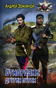 Земляной Андрей - Другим путем обложка книги