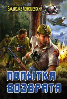 Конюшевский В.Н. - Попытка возврата обложка книги