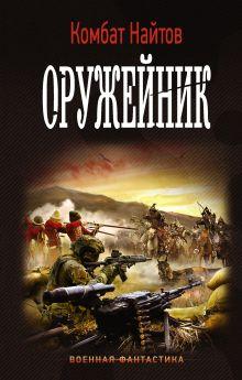 Найтов Комбат - Оружейник обложка книги