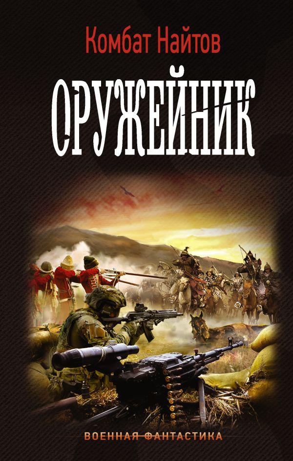 Оружейник Найтов Комбат