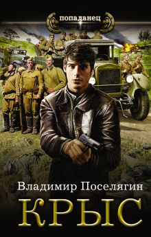 Поселягин В.Г. - Крыс обложка книги