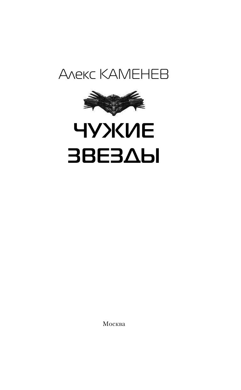 АЛЕКС КАМЕНЕВ ЧУЖИЕ ЗВЕЗДЫ СКАЧАТЬ БЕСПЛАТНО