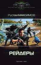 Максимов Рустам - Рейдеры' обложка книги