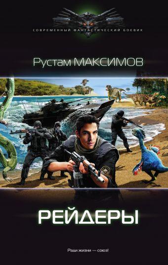 Рейдеры Максимов Рустам