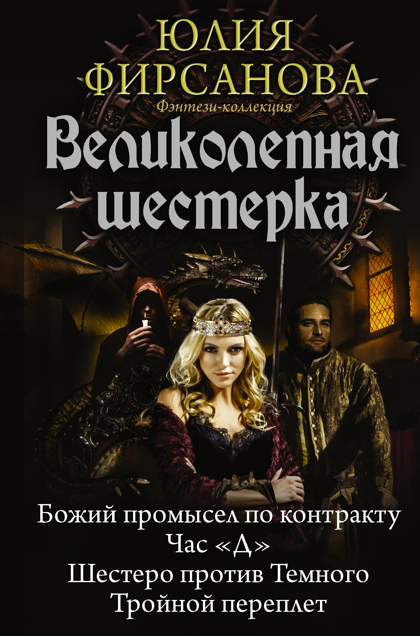 Фирсанова Юлия Великолепная шестерка юлия фирсанова возвращение