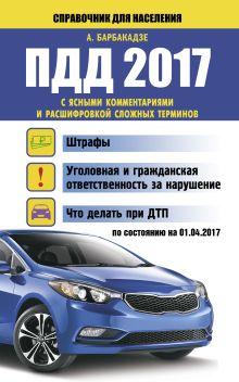 Барбакадзе А.О. - ПДД 2017 с ясными комментариями и расшифровкой сложных терминов по состоянию на 01.04.2017 г. обложка книги