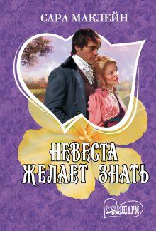 Невеста желает знать обложка книги