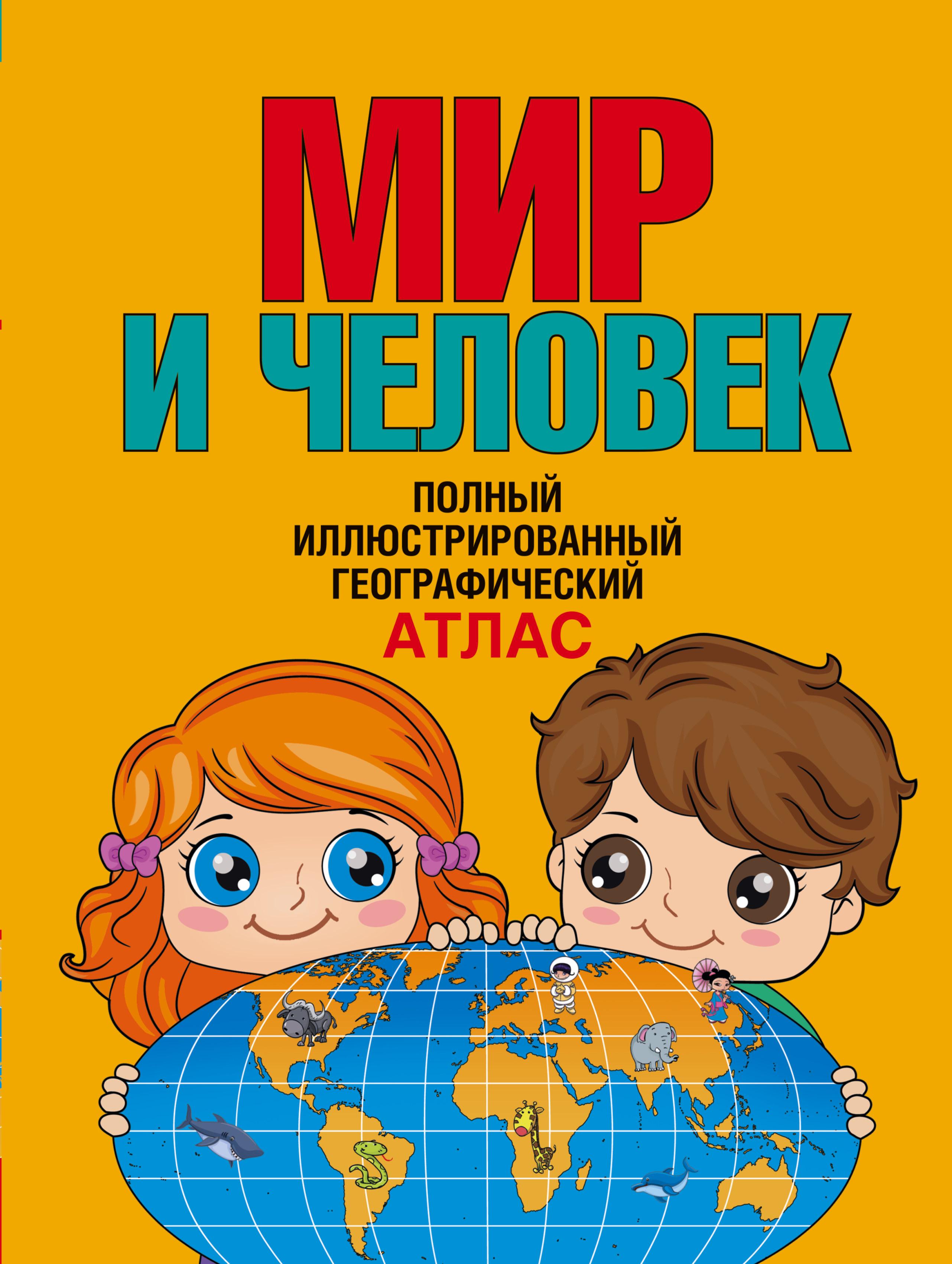 Мир и человек. Полный иллюстрированный географический атлас ( Бурова Е.Ю.  )