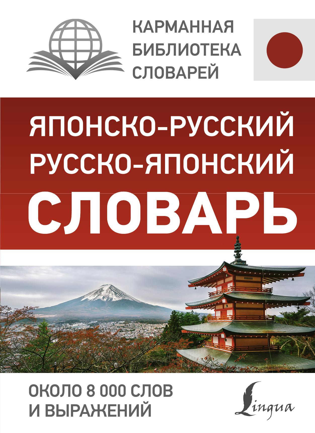. Японско-русский русско-японский словарь