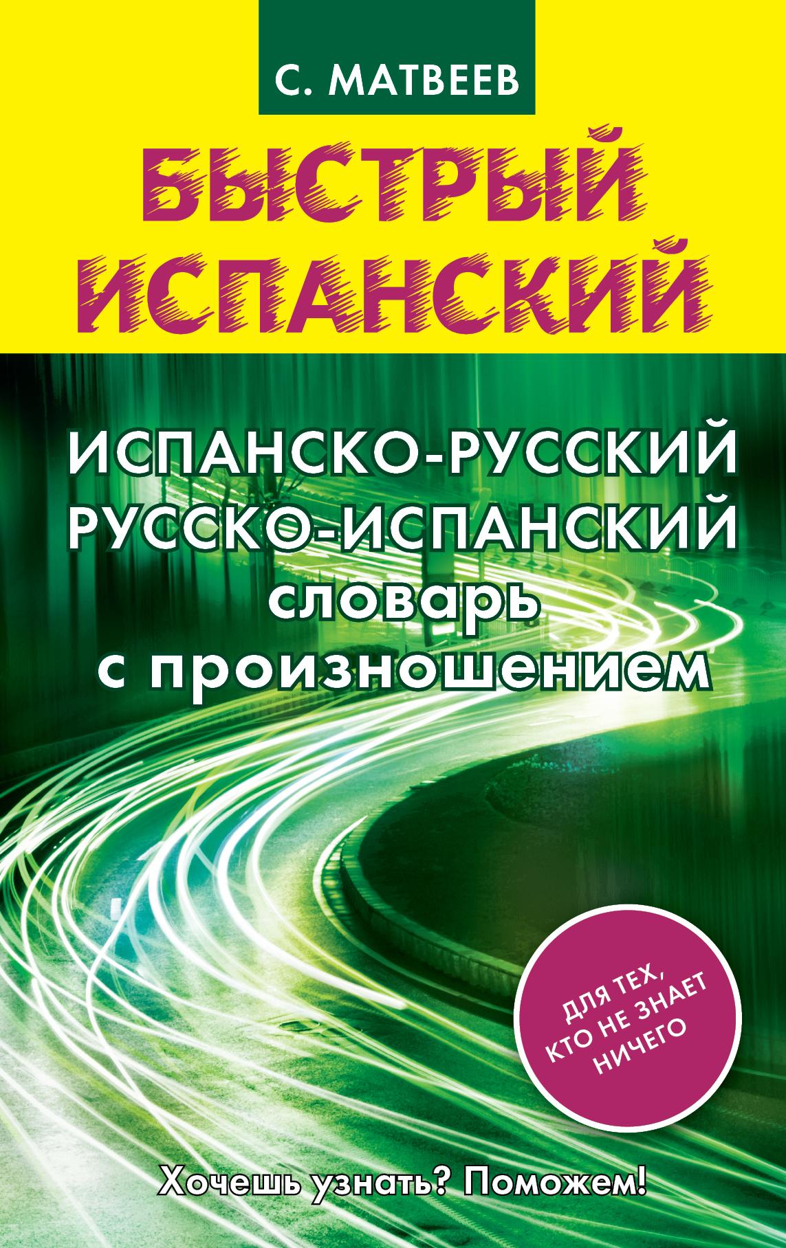 Испанско-русский русско-испанский словарь с произношением ( Матвеев С.А.  )