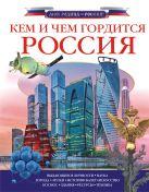 Озорнина А.Г. - Кем и чем гордится Россия?' обложка книги