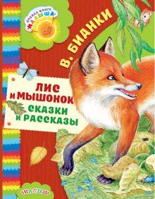 Бианки В.В. - Лис и мышонок. Сказки и рассказы обложка книги