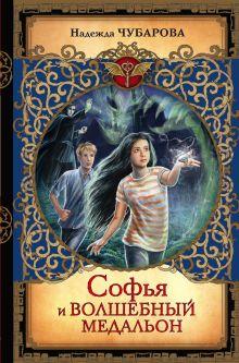 Софья и волшебный медальон обложка книги