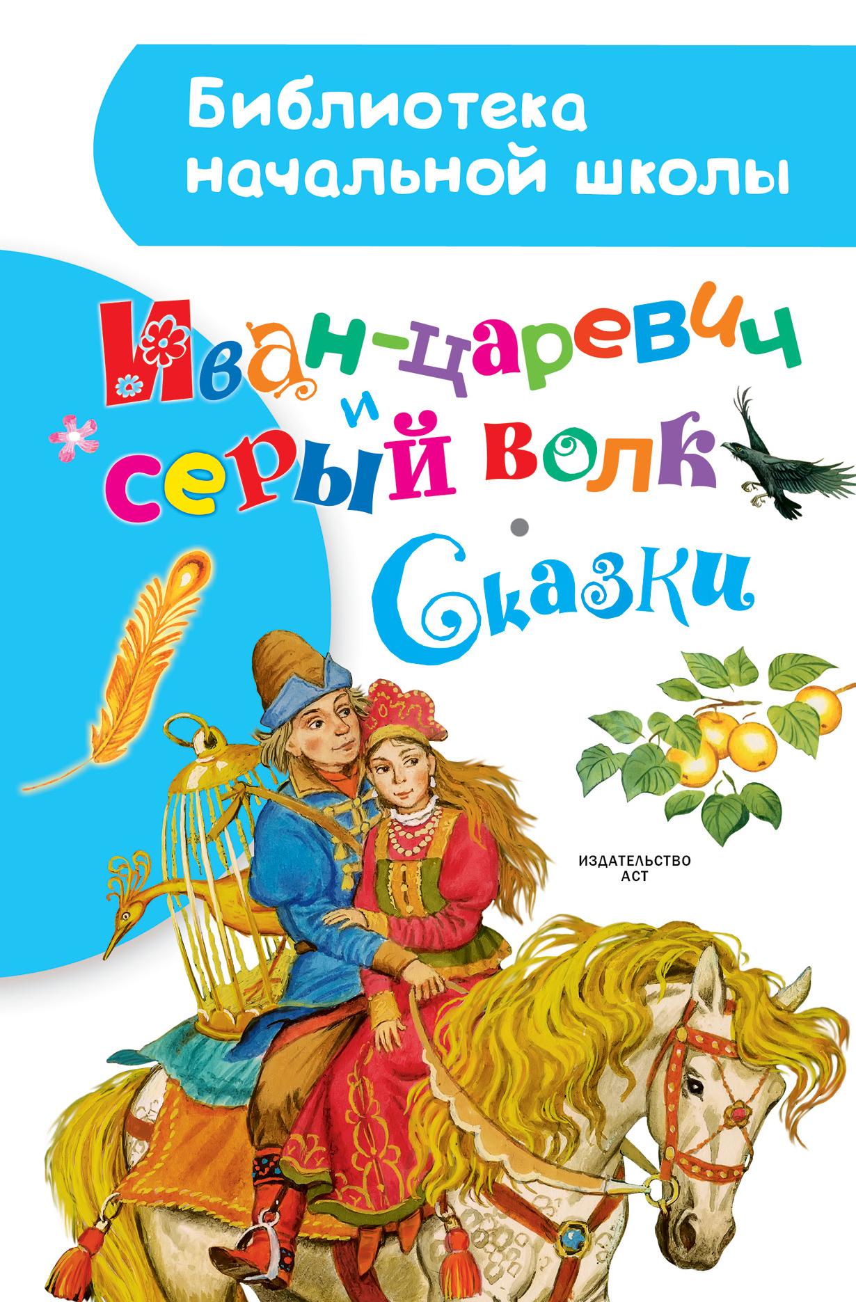 Иван-царевич и серый волк. Сказки