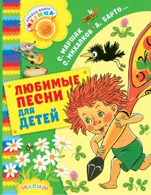 Любимые песни для детей обложка книги