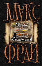 Купить Книга Сказки старого Вильнюса II Макс Фрай 978-5-17-102777-3 Издательство «АСТ»