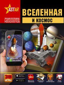 . - Вселенная и космос обложка книги