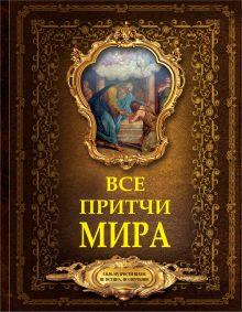 Слабко Г.Н. - Все притчи мира обложка книги