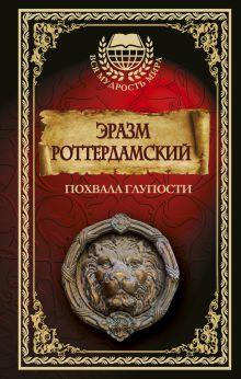 Эразм Роттердамский - Похвала глупости обложка книги