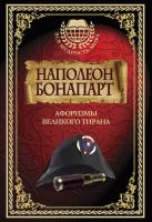 Наполеон Бонапарт. Афоризмы великого тирана.