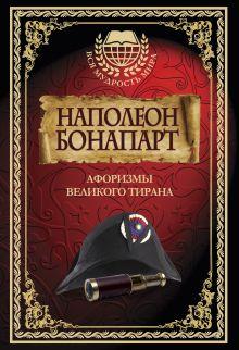 - Наполеон Бонапарт. Афоризмы великого тирана. обложка книги