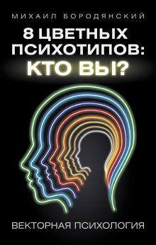 Бородянский М. - 8 цветных психотипов: кто вы? обложка книги