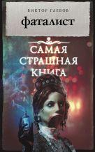 Глебов В. - Фаталист' обложка книги