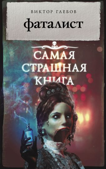 Фаталист Глебов В.
