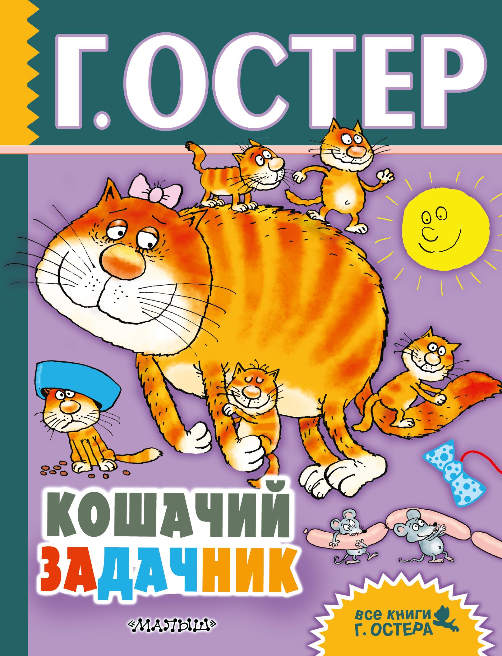 Кошачий задачник ( Остер Г.Б.  )
