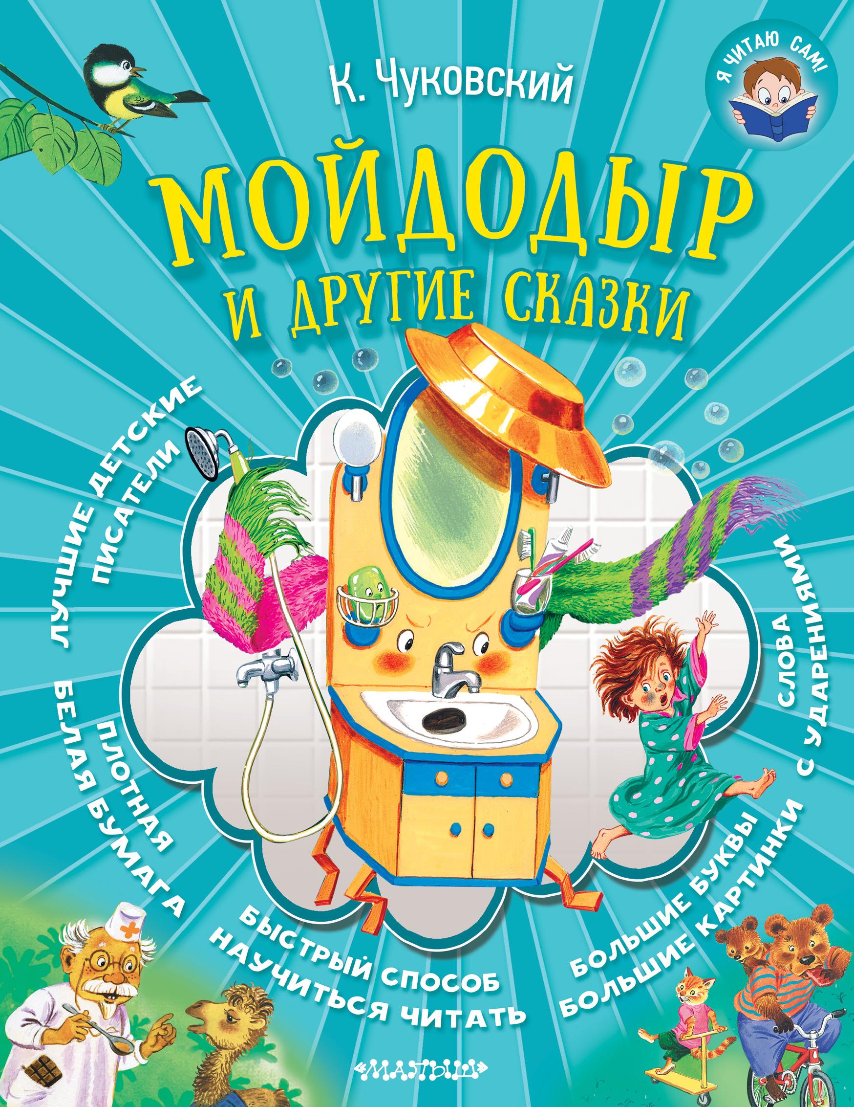 Чуковский К.И. Мойдодыр и другие сказки читать эротику девочки инцест