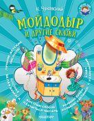 Чуковский К.И. - Мойдодыр и другие сказки' обложка книги