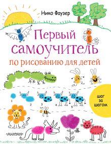 Фаузер Нико - Первый самоучитель по рисованию для детей обложка книги