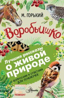 Горький М. - Воробьишко обложка книги