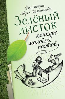 Зелёный листок: конкурс молодых поэтов обложка книги