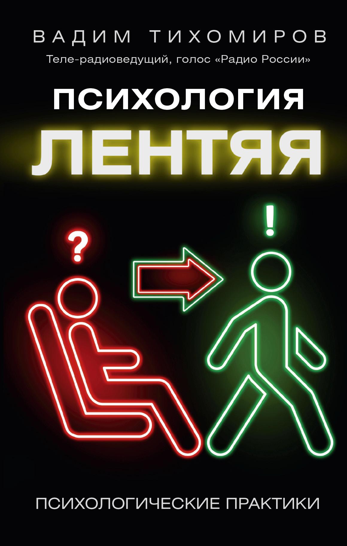 Психология лентяя ( Тихомиров В.Ю.  )