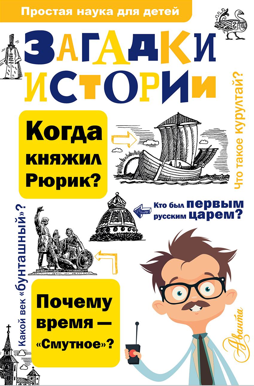 Загадки истории ( Политов П.А.  )