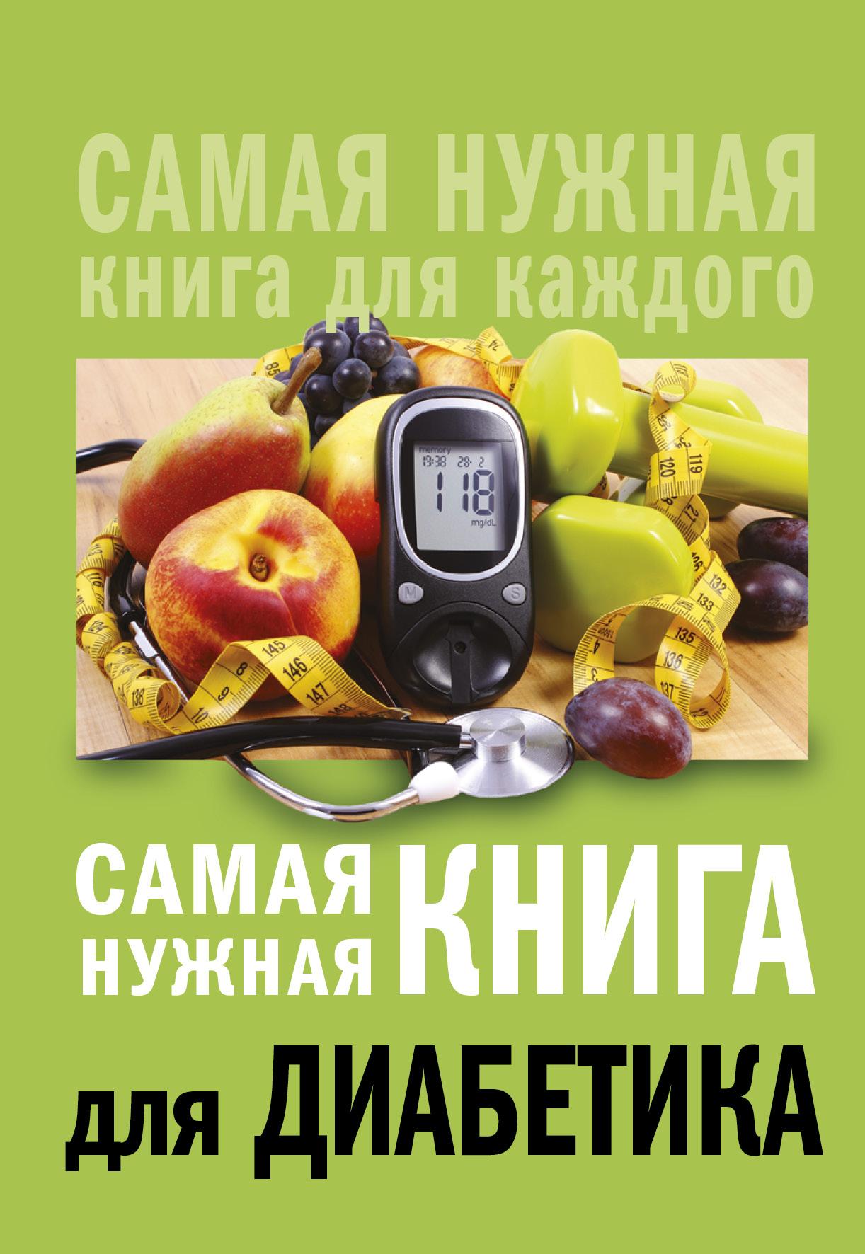 Самая нужная книга для диабетика ( Сергеева Е.В.  )