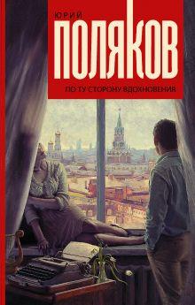 Поляков Ю.М. - По ту сторону вдохновения обложка книги