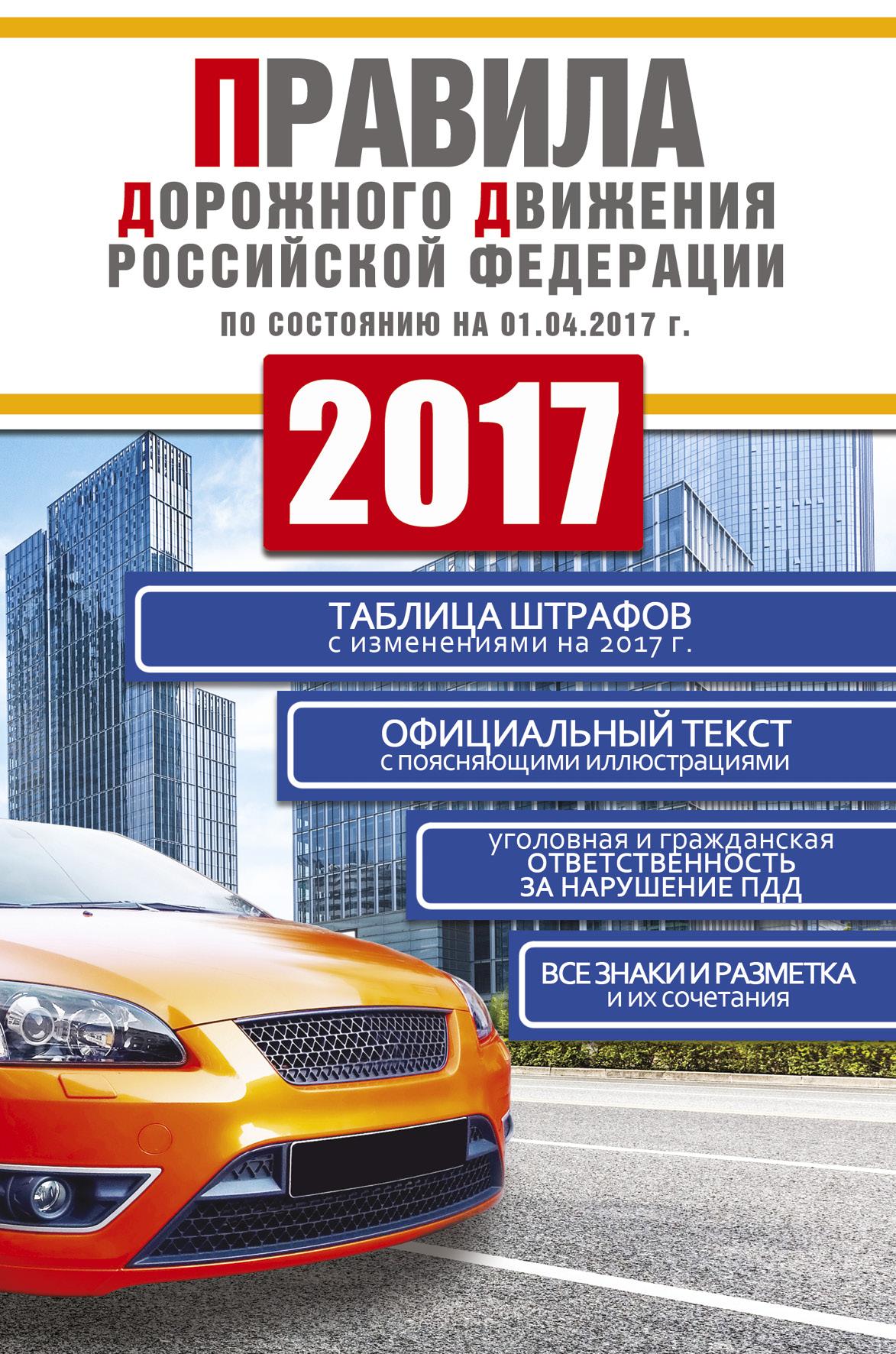 Правила дорожного движения Российской Федерации 2017 по состоянию на 01.04.17 ( .  )