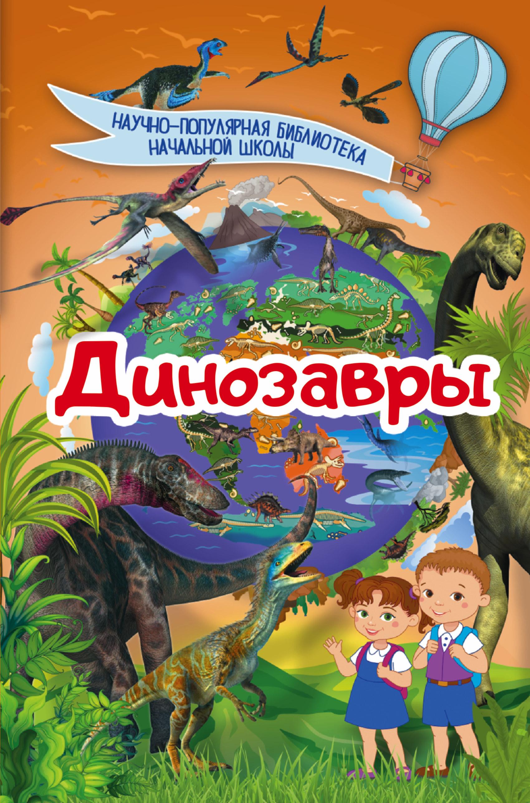 Динозавры ( .  )