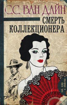 Ван Дайн С. - Смерть коллекционера обложка книги