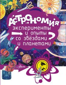 Астрономия обложка книги