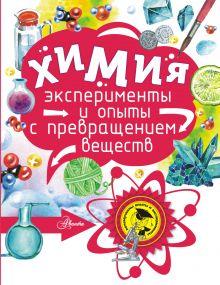 Григорьев О.Е. - Химия обложка книги