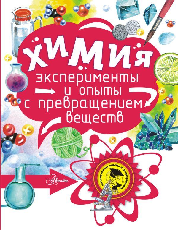 Химия Константиновский М.