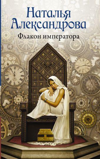 Флакон императора Александрова Наталья