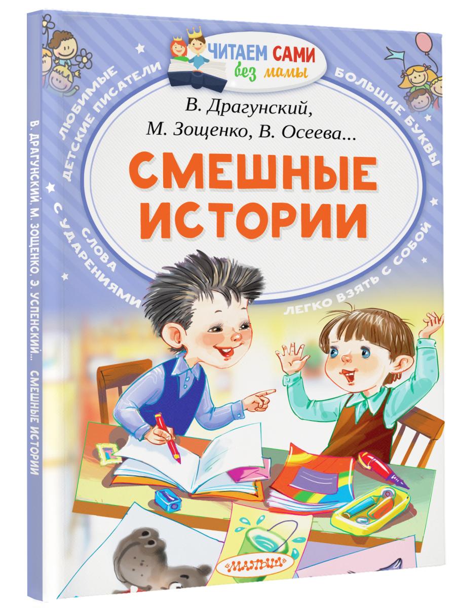 Смешные истории ( Успенский Э.Н.  )